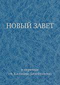 Священное Писание -Новый Завет в переводе еп. Кассиана (Безобразова)