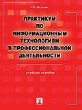 Елена Михеева -Практикум по информационным технологиям в профессиональной деятельности