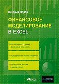 Дмитрий Жаров -Финансовое моделирование в Excel