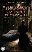 Андрей Лоскутов -Детективное агентство «Мерлон и Мерлон». Тайны города Мидден