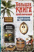 Анастасия Дробина -Большая книга приключений охотников за тайнами