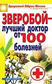Екатерина Геннадьевна Капранова - Зверобой – лучший доктор от 100 болезней