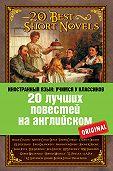 Коллектив Авторов, Н. Самуэльян - 20 лучших повестей на английском / 20 Best Short Novels