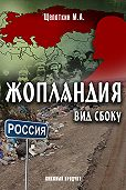 М. Щепоткин -Жопландия. Вид Сбоку (сборник)