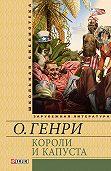 О. Генри - Короли и капуста (сборник)
