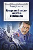 Никита Филатов - Прощальный поклон капитана Виноградова (сборник)