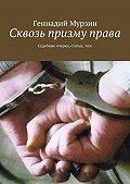 Геннадий Мурзин -Сквозь призму права. Судебные очерки, статьи, эссе