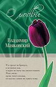 Владимир Маяковский -О любви