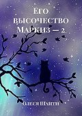 Олеся Шанти -Его высочество Маркиз – 2