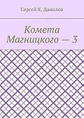 Сергей К. Данилов -Комета Магницкого–3