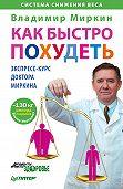 Владимир Миркин -Как быстро похудеть. Экспресс-курс доктора Миркина