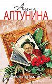 Алена Алтунина -Выжить за бортом