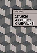Игорь Кравец - Cтансы исонеты кАннушке