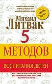 Михаил Ефимович Литвак - 5 методов воспитания детей