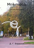 Дмитрий Боррони -Мой город: трагедия одной семьи
