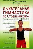 Олег Асташенко -Дыхательная гимнастика по Стрельниковой. Парадоксально, но эффективно!