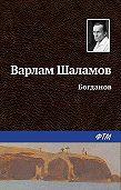 Варлам Шаламов - Богданов