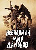 Алексей Фомин -Невидимый мир демонов