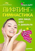 Ольга Дан - Лифтинг-гимнастика для лица, шеи и декольте