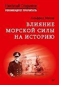 Альфред Тайер Мэхэн -Влияние морской силы на историю