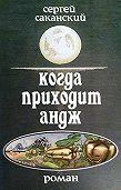 Сергей Саканский -Когда приходит Андж