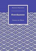Людмила Мироненко -Посейдонис. Сказки отМилы