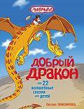Оксана Онисимова -Добрый дракон, или 22 волшебные сказки для детей