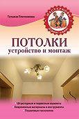 Татьяна Плотникова - Потолки. Устройство и монтаж