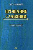 Олег Свешников -ПРОЩАНИЕ СЛАВЯНКИ. Книга 2
