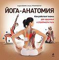 Татьяна Громаковская -Йога-анатомия. Как работают асаны для здоровья и стройности тела