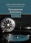Александр Берензон - Проданная рукопись