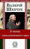 Валерій Шевчук -У череві апокаліптичного звіра