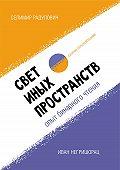 Селимир Радулович -Свет иных пространств: опыт бинарного чтения. Сборник сербской поэзии