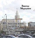 Виктор Меркушев -Из московского дневника петербургского визионера