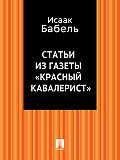Исаак Бабель -Статьи из газеты «Красный кавалерист»