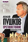 Алексей Пушков -Противостояние. Обама против Путина