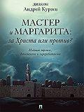 Андрей Кураев -«Мастер и Маргарита»: За Христа или против? 3-е издание