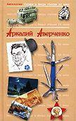 Аркадий Аверченко - Король смеха