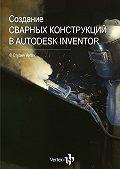 Дмитрий Зиновьев - Создание сварных конструкций вAutodesk Inventor