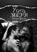 Наташа Шторм -Убить зверя