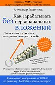 Александр Евстегнеев - Как зарабатывать без первоначальных вложений