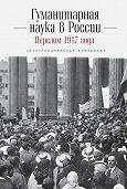 Коллектив авторов -Гуманитарная наука в России и перелом 1917 года. Экзистенциальное измерение