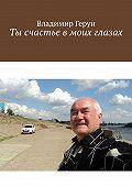 Владимир Герун -Ты счастье в моих глазах