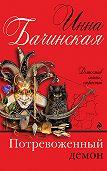 Инна Бачинская - Потревоженный демон