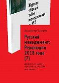 Владимир Токарев -Русский менеджмент: Революция 2018 года (7). Дайджест по книгам и журналам КЦ «Русский менеджмент»