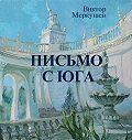 Виктор Меркушев -Письмо с юга
