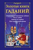 Наталья Судьина - Золотая книга гаданий