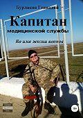 Геннадий Бурлаков -Капитан медицинской службы