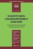 М. И. Петров -Комментарий к Федеральному закону от 24 июля 2002 г. №101-ФЗ «Об обороте земель сельскохозяйственного назначения» (постатейный)