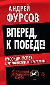 Андрей Фурсов -Вперед, к победе! Русский успех в ретроспективе и перспективе